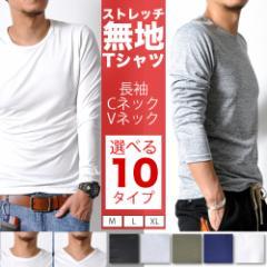 メール便送料無料 インナー ストレッチ 長袖 半袖 Tシャツ メンズ クルーネック Vネック 薄手 大きめ#TA168(M便)代引不可
