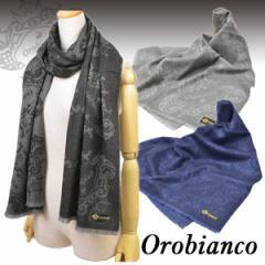 オロビアンコ OROBIANCO メンズ ロゴ マフラー ストール メリノウール100% ob-1505