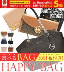 【福袋】数量限定 2020 マイケルコース MICHAEL KORS 選べる 大人気バッグ 福袋 財布 バッグ レディース 女性 プレゼント 送料無料 バッ