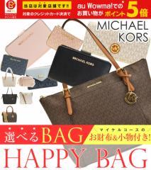 【福袋】数量限定 2020 マイケルコース MICHAEL KORS 選べる大人気バッグ 福袋 財布 バッグ レディース 女性 プレゼント 送料無料 ショル
