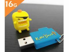 【Kalo】Flash Drive Mustard 16GB黄鬼マスタードUSBフラッシュメモリー/USBメモリ 全商品送料無料
