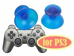 PS2/PS3コントローラー用交換アナログスティック#クリアブルー【新品/送料無料】