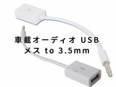 車載オーディオ USBメス to 3.5mmAUXオス ケーブ...