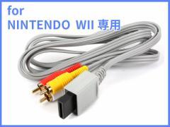 Wii 専用 AVケーブル コネクトコード 周辺機器【新品/送料込み】
