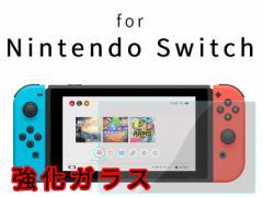 ニンテンドー Switch用 液晶保護 シート 保護フィルム #強化ガラス ハードシート【新品/送料込み】