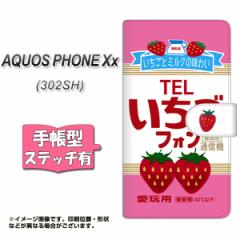SoftBank AQUOS PHONE Xx 302SH 手帳型 スマホケース ステッチタイプ YK800 いちごフォン メール便送料無料
