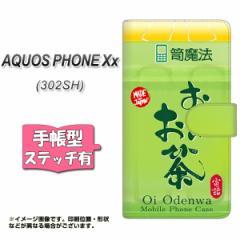 SoftBank AQUOS PHONE Xx 302SH 手帳型 スマホケース ステッチタイプ YK804 おーいお電話 メール便送料無料