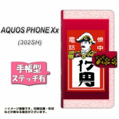 SoftBank AQUOS PHONE Xx 302SH 手帳型 スマホケース ステッチタイプ YK811 イケ男 メール便送料無料