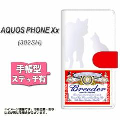 SoftBank AQUOS PHONE Xx 302SH 手帳型 スマホケース ステッチタイプ YK813 ブリーダー メール便送料無料