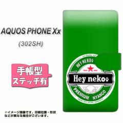 SoftBank AQUOS PHONE Xx 302SH 手帳型 スマホケース ステッチタイプ YK814 Hey neko メール便送料無料