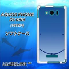 SoftBank AQUOS PHONE Xx mini 303SH TPU ソフトケース / やわらかカバー【348 いるか 素材ホワイト】 UV印刷 (アクオスフォンXx mini/3