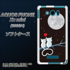 SoftBank AQUOS PHONE Xx mini 303SH TPU ソフトケース / やわらかカバー【376 恋するしっぽ 素材ホワイト】 UV印刷 (アクオスフォンXx