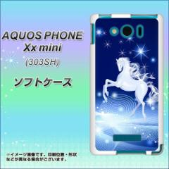 SoftBank AQUOS PHONE Xx mini 303SH TPU ソフトケース / やわらかカバー【436 ペガサス 素材ホワイト】 UV印刷 (アクオスフォンXx mini