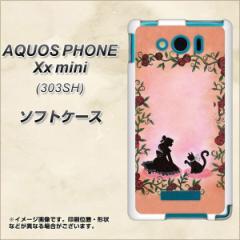 SoftBank AQUOS PHONE Xx mini 303SH TPU ソフトケース / やわらかカバー【1096 お姫様とネコ(カラー) 素材ホワイト】 UV印刷 (アクオス