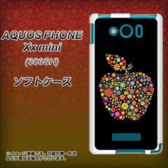 SoftBank AQUOS PHONE Xx mini 303SH TPU ソフトケース / やわらかカバー【1195 カラフルアップル 素材ホワイト】 UV印刷 (アクオスフォ