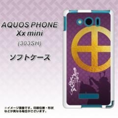 SoftBank AQUOS PHONE Xx mini 303SH TPU ソフトケース / やわらかカバー【AB813 島津義弘 素材ホワイト】 UV印刷 (アクオスフォンXx mi