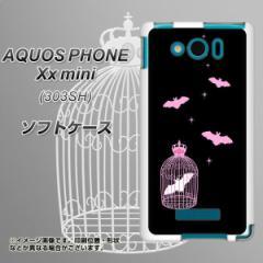 SoftBank AQUOS PHONE Xx mini 303SH TPU ソフトケース / やわらかカバー【AG809 こうもりの王冠鳥かご(黒×ピンク) 素材ホワイト】 UV印