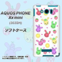 SoftBank AQUOS PHONE Xx mini 303SH TPU ソフトケース / やわらかカバー【AG826 フルーツうさぎのブルーラビッツ(白) 素材ホワイト】 UV