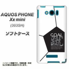 SoftBank AQUOS PHONE Xx mini 303SH TPU ソフトケース / やわらかカバー【IB921 SOCCER_ボール 素材ホワイト】 UV印刷 (アクオスフォン