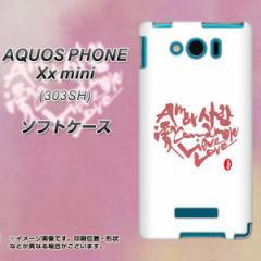 SoftBank AQUOS PHONE Xx mini 303SH TPU ソフトケース / やわらかカバー【OE801 愛 ホワイト 素材ホワイト】 UV印刷 (アクオスフォンXx