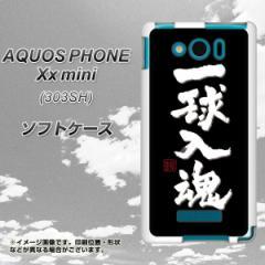 SoftBank AQUOS PHONE Xx mini 303SH TPU ソフトケース / やわらかカバー【OE806 一球入魂 ブラック 素材ホワイト】 UV印刷 (アクオスフ