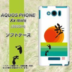 SoftBank AQUOS PHONE Xx mini 303SH TPU ソフトケース / やわらかカバー【OE809 歩ム 素材ホワイト】 UV印刷 (アクオスフォンXx mini/3