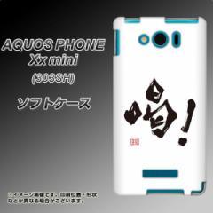 SoftBank AQUOS PHONE Xx mini 303SH TPU ソフトケース / やわらかカバー【OE845 喝! 素材ホワイト】 UV印刷 (アクオスフォンXx mini/3