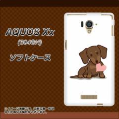 AQUOS Xx 304SH TPU ソフトケース / やわらかカバー【394 i-love-ダックス 素材ホワイト】 UV印刷 (アクオス ダブルエックス/304SH用)