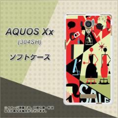 AQUOS Xx 304SH TPU ソフトケース / やわらかカバー【459 sale 素材ホワイト】 UV印刷 (アクオス ダブルエックス/304SH用)
