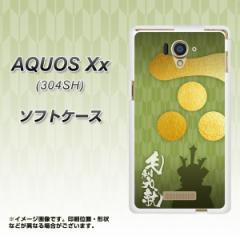AQUOS Xx 304SH TPU ソフトケース / やわらかカバー【AB815 毛利元就 素材ホワイト】 UV印刷 (アクオス ダブルエックス/304SH用)