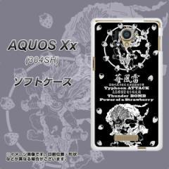 AQUOS Xx 304SH TPU ソフトケース / やわらかカバー【AG839 苺風雷神(黒) 素材ホワイト】 UV印刷 (アクオス ダブルエックス/304SH用)