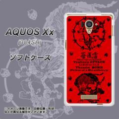 AQUOS Xx 304SH TPU ソフトケース / やわらかカバー【AG840 苺風雷神(赤) 素材ホワイト】 UV印刷 (アクオス ダブルエックス/304SH用)