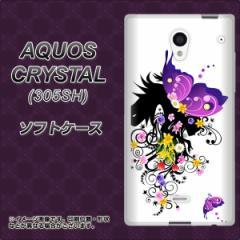 SoftBank AQUOS CRYSTAL 305SH TPU ソフトケース / やわらかカバー【043 春の花と少女(L) 素材ホワイト】 UV印刷 (アクオス クリスタ