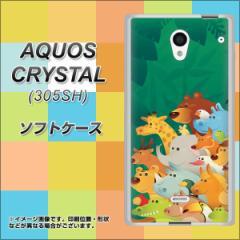 SoftBank AQUOS CRYSTAL 305SH TPU ソフトケース / やわらかカバー【370 全員集合 素材ホワイト】 UV印刷 (アクオス クリスタル 305SH/3