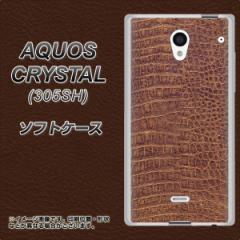 SoftBank AQUOS CRYSTAL 305SH TPU ソフトケース / やわらかカバー【463 クロコダイル 素材ホワイト】 UV印刷 (アクオス クリスタル 305