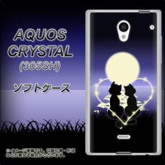 SoftBank AQUOS CRYSTAL 305SH TPU ソフトケース / やわらかカバー【604 月明かりの恋ネコ 素材ホワイト】 UV印刷 (アクオス クリスタル