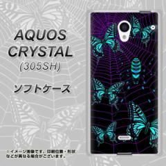 SoftBank AQUOS CRYSTAL 305SH TPU ソフトケース / やわらかカバー【AG830 蜘蛛の巣に舞う蝶(青) 素材ホワイト】 UV印刷 (アクオス クリ