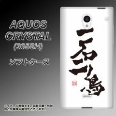 SoftBank AQUOS CRYSTAL 305SH TPU ソフトケース / やわらかカバー【OE844 一石二鳥 素材ホワイト】 UV印刷 (アクオス クリスタル 305SH