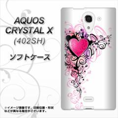 AQUOS CRYSTAL X 402SH TPU ソフトケース / やわらかカバー【007 スタイリッシュハート(白) 素材ホワイト】 UV印刷 (アクオス クリス