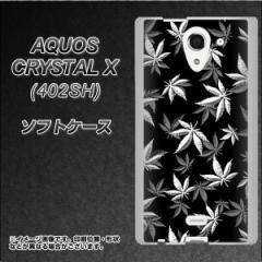 AQUOS CRYSTAL X 402SH TPU ソフトケース / やわらかカバー【064 モノトーン大麻ブラック 素材ホワイト】 UV印刷 (アクオス クリスタル