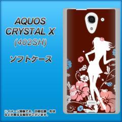 AQUOS CRYSTAL X 402SH TPU ソフトケース / やわらかカバー【110 ハイビスカスと少女 素材ホワイト】 UV印刷 (アクオス クリスタル X/40