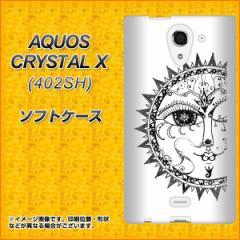AQUOS CRYSTAL X 402SH TPU ソフトケース / やわらかカバー【207 太陽神 素材ホワイト】 UV印刷 (アクオス クリスタル X/402SH用)