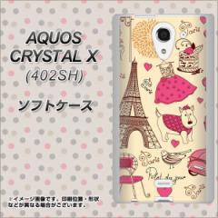 AQUOS CRYSTAL X 402SH TPU ソフトケース / やわらかカバー【265 パリの街 素材ホワイト】 UV印刷 (アクオス クリスタル X/402SH用)