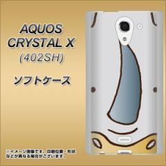 AQUOS CRYSTAL X 402SH TPU ソフトケース / やわらかカバー【350 さい 素材ホワイト】 UV印刷 (アクオス クリスタル X/402SH用)