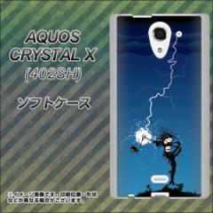 AQUOS CRYSTAL X 402SH TPU ソフトケース / やわらかカバー【417 ゴルファーの苦難 素材ホワイト】 UV印刷 (アクオス クリスタル X/402S