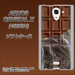 AQUOS CRYSTAL X 402SH TPU ソフトケース / やわらかカバー【451 板チョコ 素材ホワイト】 UV印刷 (アクオス クリスタル X/402SH用)