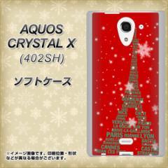 AQUOS CRYSTAL X 402SH TPU ソフトケース / やわらかカバー【527 エッフェル塔red-gr 素材ホワイト】 UV印刷 (アクオス クリスタル X/40