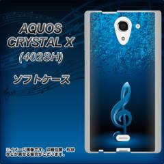 AQUOS CRYSTAL X 402SH TPU ソフトケース / やわらかカバー【588 オーケストラ 素材ホワイト】 UV印刷 (アクオス クリスタル X/402SH用