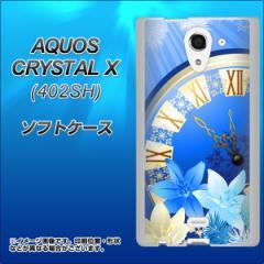 AQUOS CRYSTAL X 402SH TPU ソフトケース / やわらかカバー【601 静寂なる青い時 素材ホワイト】 UV印刷 (アクオス クリスタル X/402SH