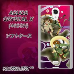 AQUOS CRYSTAL X 402SH TPU ソフトケース / やわらかカバー【654 風神雷神-紫の川 素材ホワイト】 UV印刷 (アクオス クリスタル X/402SH